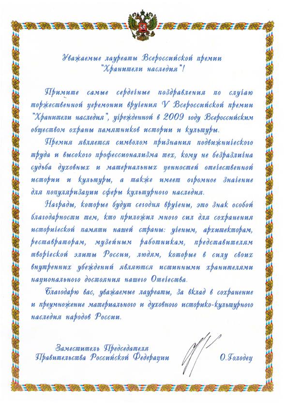 Приветственная телеграмма заместителя Председателя Правительства Российской Федерации О.Ю. Голодец