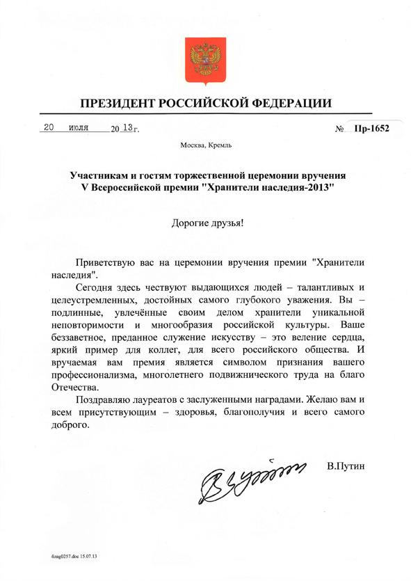 Приветственная телеграмма президента РФ, В.В. Путина